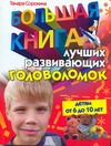 Сорокина Тамара - Большая книга лучших развивающих головоломок обложка книги