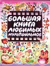 Большая книга любимых мультфильмов Бордюг С.И.