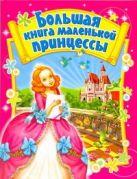 Данкова Р. Е. - Большая книга маленькой принцессы' обложка книги