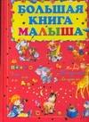 . - Большая книга малыша обложка книги