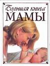 - Большая книга мамы обложка книги