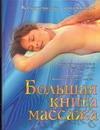 Большая книга массажа Нестерова Д.В.