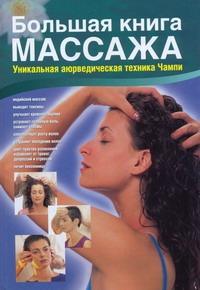 Пласенсия Хуан Хосе - Большая книга массажа. Уникальная аюрведическая техника Чампи обложка книги