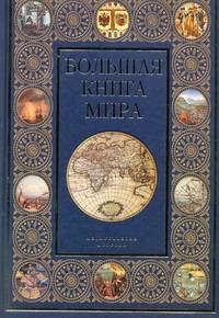 Залесский К.А. - Большая книга мира обложка книги