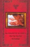 Большая книга молодой мамы обложка книги