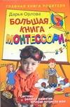 Орлова Д. - Большая книга Монтессори обложка книги
