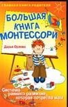 Большая книга Монтессори обложка книги