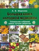 Большая книга народной медицины
