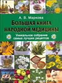 Маркова А.В. - Большая книга народной медицины обложка книги