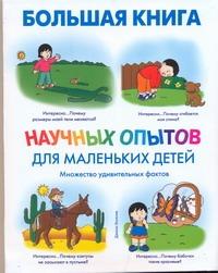 Ванклив Дженис - Большая книга научных опытов для маленьких детей обложка книги