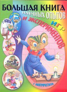 Булгакова В.Н. - Большая книга научных опытов, игр и экспериментов обложка книги