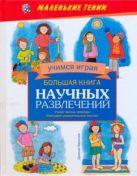 Ванклив Дженис - Большая книга научных развлечений' обложка книги