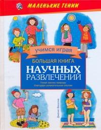 Ванклив Дженис - Большая книга научных развлечений обложка книги