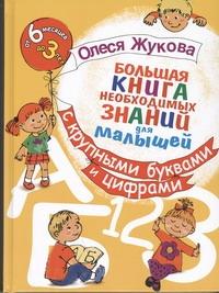 Жукова О.С. - Большая книга необходимых знаний для малышей обложка книги