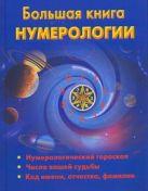 Ольшевская Н. - Большая книга нумерологии' обложка книги