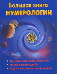 Ольшевская Н. - Большая книга нумерологии обложка книги