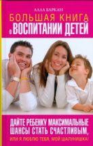 Баркан Алла - Большая книга о воспитании детей' обложка книги