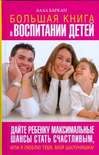 Большая книга о воспитании детей обложка книги