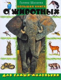 Большая книга о животных для самых маленьких Шалаева Г.П.