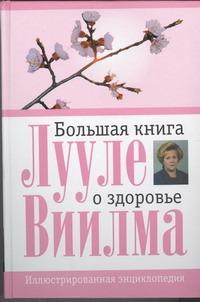 Виилма Л. - Большая книга о здоровье обложка книги