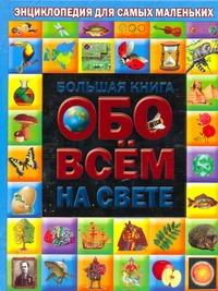 - Большая книга обо всем на свете обложка книги