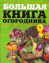 - Большая книга огородника обложка книги