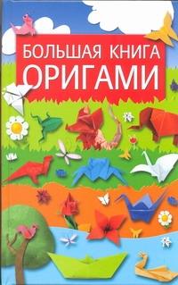 Большая книга оригами обложка книги