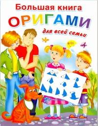 Смородкина О.Г. - Большая книга оригами для всей семьи обложка книги
