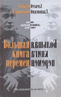 Слаповский А.И. - Большая книга перемен обложка книги