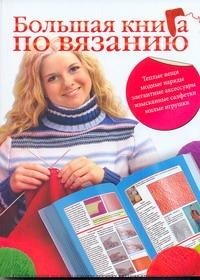 Большая книга по вязанию обложка книги