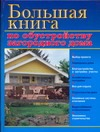 Большая книга по обустройству загородного дома Рыженко В.И.