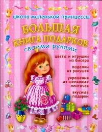 Данкевич Е.В. - Большая книга подарков обложка книги