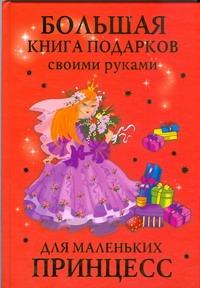 Большая книга подарков своими руками для маленьких принцесс Данкевич Е.В.