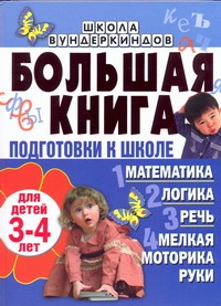 Большая книга подготовки к школе для детей 3-4 лет. Математика. Логика. Речь. Ме