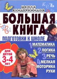 Гаврина С.Е. - Большая книга подготовки к школе для детей 3-4 лет. Математика. Логика. Речь. Ме обложка книги