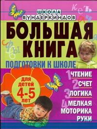 Гаврина С.Е. - Большая книга подготовки к школе для детей 4-5 лет. Чтение, счет, логика, мелкая обложка книги