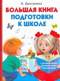 Дмитриева В.Г. - Большая книга подготовки к школе с волшебными прозрачными страницами обложка книги