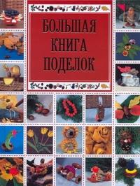 Белякова О.В. - Большая книга поделок обложка книги