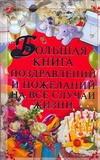 Кузнецов И.Н. - Большая книга поздравлений и пожеланий на все случаи жизни обложка книги