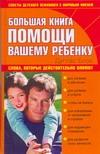 Блох Дуглас - Большая книга помощи вашему ребенка обложка книги