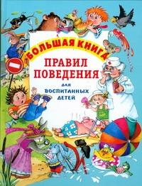Большая книга правил поведения для воспитанных детей Шалаева Г.П.