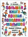 Большая книга правил поведения для малышей