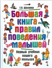 Большая книга правил поведения для малышей Шалаева Г.П.