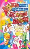 Гришечкина Н.В. - Большая книга праздников для веселой компании обложка книги