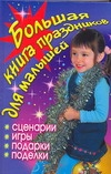 Большая книга праздников для малышей