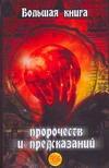 Милославская И.И. - Большая книга пророчеств и предсказаний обложка книги