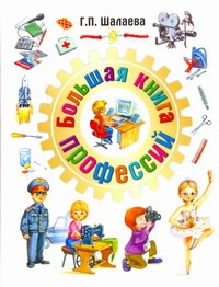 Большая книга профессий Шалаева Г.П.