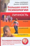 Фрейджер Р. - Большая книга психологии. Личность. Теории, упражнения, эксперименты' обложка книги