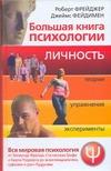 Фрейджер Р. - Большая книга психологии. Личность. Теории, упражнения, эксперименты обложка книги