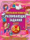 Большая книга развивающих заданий для детей 3-4 лет. Чтение, счет, развитие речи